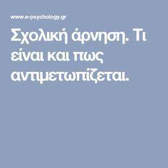 Σχολική άρνηση. Τι είναι και πως αντιμετωπίζεται. Psychology, Psicologia