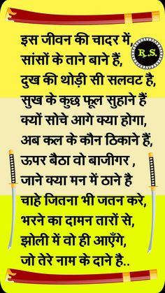 Tum kuthe bi Karo Jo Tere Naseeb me Likha Hy o hi Tere kholi me aayega. Hindi Qoutes, Knitting Quotes, Indian Quotes, Best Friendship Quotes, Heart Touching Shayari, Special Words, Punjabi Quotes, Sweet Quotes, Spiritual Quotes