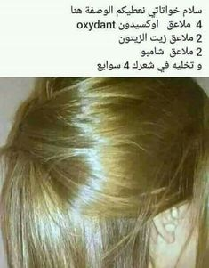 Beauty Care, Beauty Skin, Beauty Hacks, Hair Beauty, Face Hair, Hair A, Natural Face, Natural Hair Styles, Hair Care Recipes