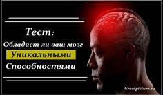 Тест: Обладает ли ваш мозг уникальными способностями?
