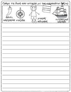 Second grade - third grade - writing prompts - sentence starters - story pr Kindergarten Writing Prompts, Writing Prompts For Writers, Writing Activities, Third Grade Writing, Second Grade, Picture Composition, Sentence Starters, Writer Workshop, Speech And Language