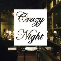 [체부동184] Crazy night 1