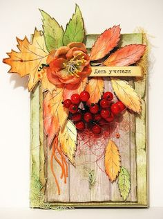 Полёт фантазии...: Волшебные краски осени.
