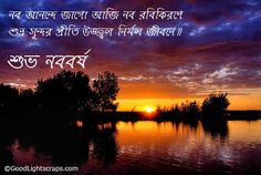 bengali new year greetings poila baisakh scraps for orkut myspace facebook new year