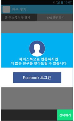 Flat UI SNS conncation