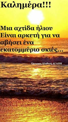 Greek Quotes, Good Morning, Lol, Messages, Movie Posters, Happy, Buen Dia, Bonjour, Film Poster