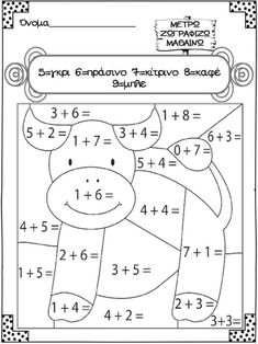 Μετρώ, ζωγραφίζω και μαθαίνω πρόσθεση / Φύλλα εργασίας μαθηματικών γι… Math Addition Worksheets, Preschool Worksheets, Math For Kids, Activities For Kids, Coloring Pages For Kids, Coloring Books, Numeracy, Pre School, Homeschool