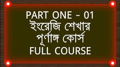 Simple English Learning Techniques in Bangla    Hey guys here I created of Simple English Learning Techniques in Bangla please see it and share with your friends if you live this videos so please subscribe my channel and like in my video. : Enjoy The Simple English Learning Techniques in Bangla right now! Meet Kids Songs music and funny videos Collection on our channel every day! Sing Songs for Babies and have a great time! Regular education videos for the students are uploaded in this…