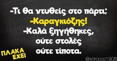 Funny Greek, Life Is Good, Funny Quotes, Jokes, Lol, Humor, Wallpaper, Painting, Instagram
