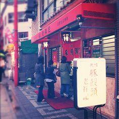 南京町名物。 - @ko_zukun- #webstagram