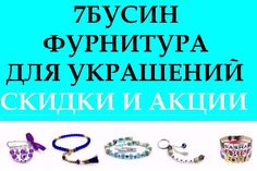 7бусин- фурнитура и украшений акция! доставка по всей росии 90 р. минималка 300 р