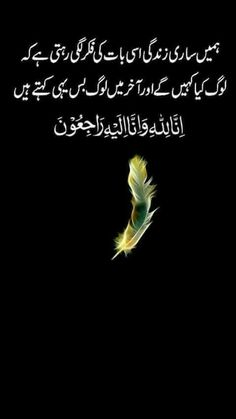 seriously golden words fav quotes islam urdu  find this pin and more on me likes by 6221046mom