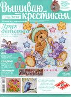 "Gallery.ru / kactus01 - Альбом ""ВК 94"" Cross Stitch For Kids, Cute Cross Stitch, Beaded Cross Stitch, Cross Stitch Embroidery, Cross Stitch Patterns, Magazine Cross, Book And Magazine, Cross Stitch Magazines, Cross Stitch Books"