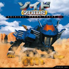 ZOIDS ゾイド -ZOIDS- 1999
