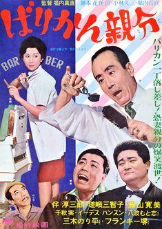 日本の映画ポスター   So-netブログ