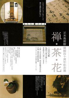 画像 : 優れた紙面デザイン 日本語 (表紙・フライヤー・レイアウト・チラシ) - NAVER まとめ