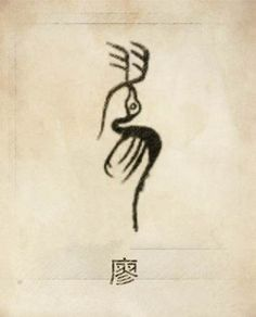 Chinese Calligraphy, Lettering Design, Chinese Art, Drawings, Books, Tutorials, Symbols, Google, Inspiration