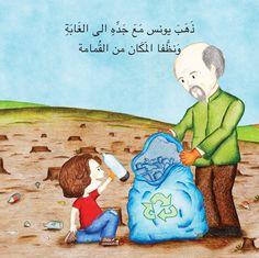 Kids Literature بطل الأرض قصة مصورة للأطفال تعلمهم الحفاظ على البيئة Arabic Kids Palm Sunday Crafts Ramadan Activities