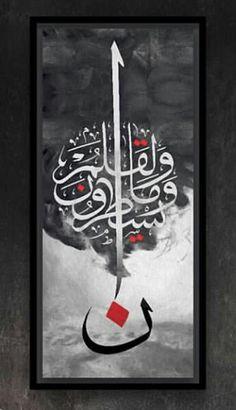 Calligraphy and Islamic art Arabic Calligraphy Design, Calligraphy Drawing, Islamic Calligraphy, Arabesque, Islamic Paintings, Islamic Wall Art, Arabic Art, Coran, Acrylic Painting Canvas