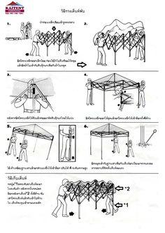 วิธีกางเต็นท์พับและวิธีเก็บเต็นท์พับอย่างง่ายๆ อธิบายด้วยรูปภาพประกอบ
