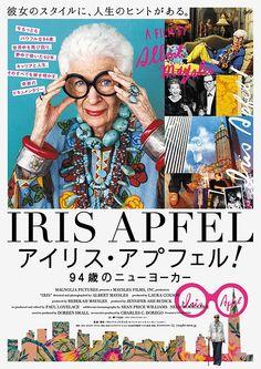 ドキュメンタリー映画『アイリス・アプフェル!94歳のニューヨーカー』最高齢のファッションアイコンの写真3 Dm Poster, Poster Layout, Book Layout, Japanese Film, Japanese Poster, Cinema Movies, Film Movie, Maudie Movie, Cinema Posters