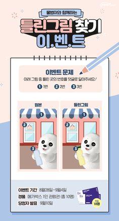 Event Banner, Web Banner, Banner Design, Layout Design, Web Design Gallery, Mobile Banner, Online Web Design, Korea Design, Cosmetic Design