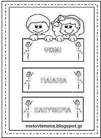 Nursery School, Love My Job, In Kindergarten, Projects To Try, Classroom, Teaching, Comics, Blog, Crafts