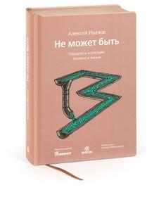 Оформление книги Алексея Иванова «Не может быть»
