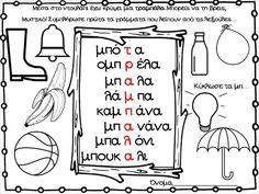 Σκανταλιές / Δημιουργικές εργασίες για την πρώτη τάξη (http://blogs.s…