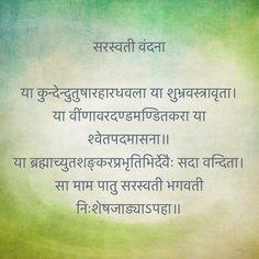 सरस्वती वंदना या कुन्देन्दुतुषारहारधवला या शुभ्रवस्त्रावृता। या वींणावरदण्डमण्डितकरा या श्वेतपदमासना॥ या ब्रह्माच्युतशङ्करप्रभृतिभिर्देवैः सदा वन्दिता। सा माम पातु सरस्वती भगवती निःशेषजाड्याऽपहा॥ Sanskrit Quotes, Sanskrit Mantra, Vedic Mantras, Yoga Mantras, Hindu Mantras, Sanskrit Words, Saraswati Vandana, All Mantra, Hindu Vedas