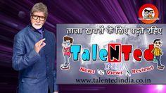भोपाल पहुंचे बिग बी | Talented India News