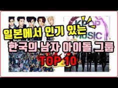 일본에서 인기 있는 한국 남자 아이돌 그룹 인기 랭킹 TOP 10
