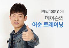 매일 10분 영어-메이슨의 어순 트레이닝 Learn English, Language, Study, Workout, Youtube, Korean, Tips, Learning English, Studio