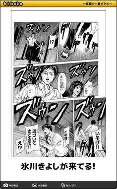 【ボケ】氷川きよしが来てる! - ボケて(bokete)