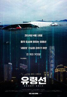유령선 2019 다시보기 - 영화 | 링크티비 Link TV