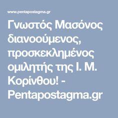 Γνωστός Μασόνος διανοούμενος, προσκεκλημένος ομιλητής της Ι. Μ. Κορίνθου! - Pentapostagma.gr