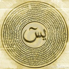 Calligraphie sourate Yassin Calligraphy Surat Yassin