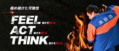 FIGHTING SPIRIT   消防ユニフォームTIXSシリーズの株式会社イマジョー