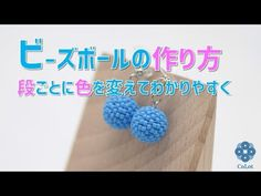 how to make beads ball by 2 colors Jewelry Making Tutorials, Beading Tutorials, Crochet Necklace, Handmade Jewelry, Diy Crafts, Beads, Earrings, Accessories, Youtube