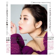 Pin by Ced Quezada on Expressions in 2019 Satomi Ishihara, Model Magazine, Models Makeup, Japan Fashion, Tumblr Girls, Celebs, Celebrities, Japanese Girl, Traditional Dresses