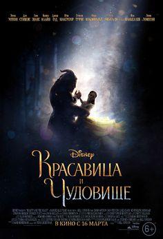 Красавица и чудовище фильм