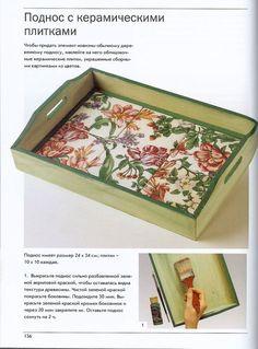 Diy Wood Box, Wood Boxes, Diy And Crafts, Arts And Crafts, Paper Crafts, Pottery Painting, Painting On Wood, Napkin Decoupage, Decoupage Ideas