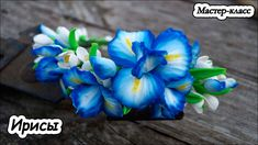 Ирисы  ❤ Мастер-класс ❤ Полимерная глина  ❤ Цветы из пластики ❤ Polymer ...
