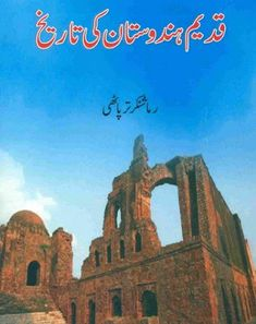 The book Qadeem Hindustan Ki Tareekh is about the history of India. It contains the details of religions, society, and events. Rama Shankar Tripathi took most of the references from the religious books. Ebooks Online, Free Books Online, Free Pdf Books, Free Ebooks, Reading Online, Black Magic Book, Computer Books, General Knowledge Book, Religious Books