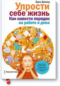 Книгу Упрости себе жизнь можно купить в бумажном формате — 550 ք. Как навести порядок на работе и дома