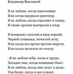 Quotes And Notes, Text Quotes, Poem Quotes, Motivational Quotes, Life Quotes, Inspirational Quotes, Russian Humor, Russian Quotes, Lyrics Aesthetic