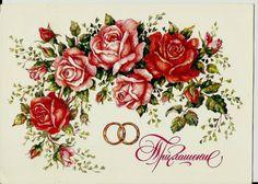 Wedding Invitation - Vintage Russian Postcard unused by LucyMarket on Etsy