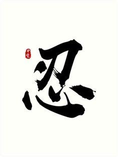 Simple Forearm Tattoos, Hand Tattoos, Japanese Calligraphy, Calligraphy Art, Lion Tattoo Design, Tattoo Designs, Oni Tattoo, Buddhist Symbols, Chinese Symbols