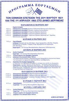 Δήμος Δερύνειας Εορτασμοί Εθνικών Επετείων 25ης Μαρτίου και 1ης Απριλίου