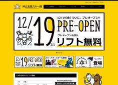 神立高原が12月19日にプレオープン、当日はリフト無料